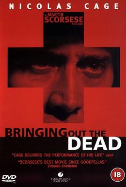Постер фильма Воскрешая мертвецов (1999)