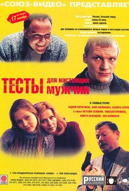 Постер фильма Тесты для настоящих мужчин (1998)