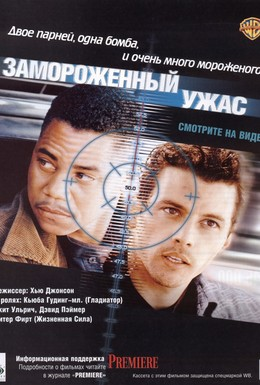 Постер фильма Замороженный ужас (1999)