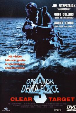 Постер фильма Операция отряда Дельта 3 (1998)