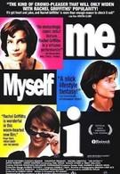 Я, опять я и снова я (1999)