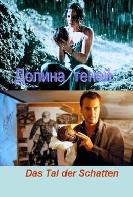 Постер фильма Долина теней (1999)