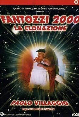 Постер фильма Фантоцци 2000 – Клонирование (1999)