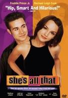 Это всё она (1999)