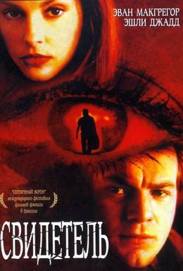 Постер фильма Свидетель (1999)