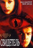 Свидетель (1999)