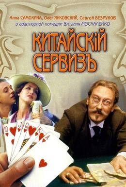 Постер фильма Китайскiй сервизъ (1999)