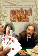 Китайскiй сервизъ (1999)