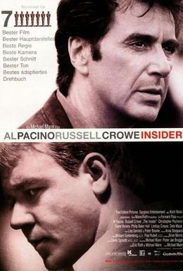 Постер фильма Свой человек (1999)