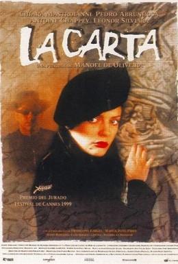 Постер фильма Письмо (1999)