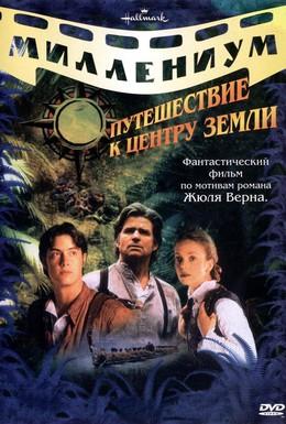 Постер фильма Путешествие к центру Земли (1999)
