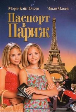 Постер фильма Паспорт в Париж (1999)