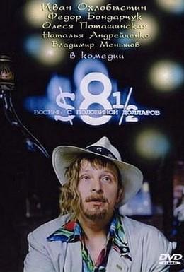 Постер фильма Восемь с половиной долларов (1999)