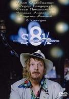 Восемь с половиной долларов (1999)