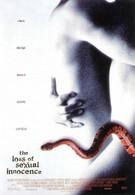 Потеря сексуальной невинности (1999)