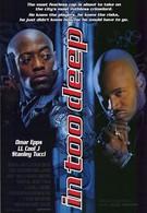 На дне бездны (1999)