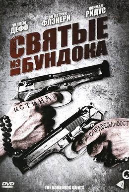 Постер фильма Святые из Бундока (1999)