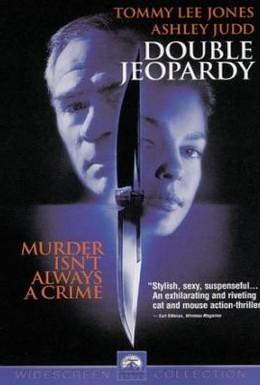 Постер фильма Двойной просчет (1999)