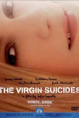 Постер фильма Девственницы-самоубийцы (1999)