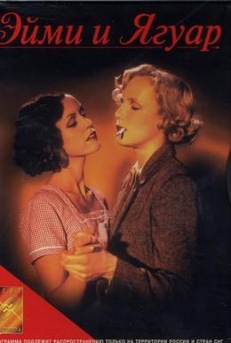 Постер фильма Эйми и Ягуар (1999)