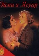 Эйми и Ягуар (1999)