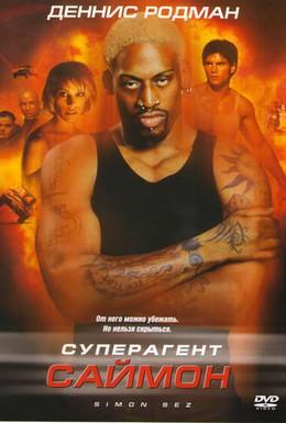 Постер фильма Суперагент Саймон (1999)