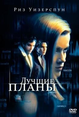 Постер фильма Лучшие планы (1999)