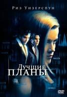 Лучшие планы (1999)