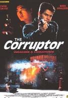 Коррупционер (1999)