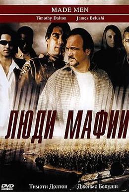 Постер фильма Люди мафии (1999)
