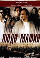 Люди мафии (1999)