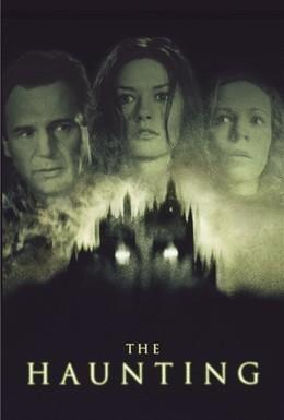 Постер фильма Призрак дома на холме (1999)