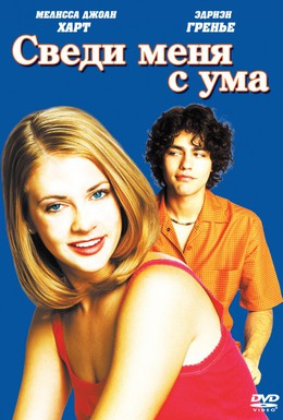Постер фильма Сведи меня с ума (1999)