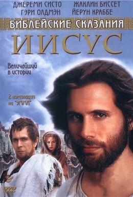 Постер фильма Иисус. Бог и человек (1999)