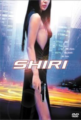 Постер фильма Шири (1999)