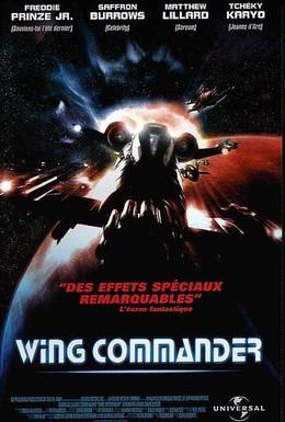 Постер фильма Командир эскадрильи (1999)