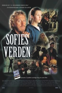 Постер фильма Коридоры времени (1999)