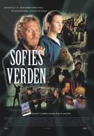 Коридоры времени (1999)