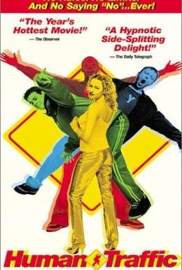 Постер фильма В отрыв! (1999)