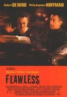 Без изъяна (1999)