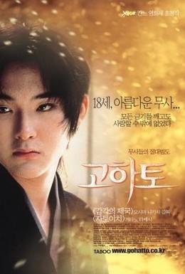 Постер фильма Табу (1999)