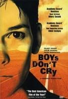 Парни не плачут (1999)