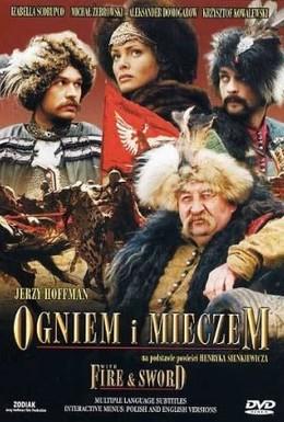 Постер фильма Огнем и мечом (1999)
