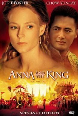 Постер фильма Анна и король (1999)