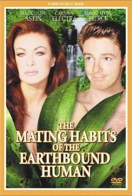 Постер фильма Брачные игры земных обитателей (1999)