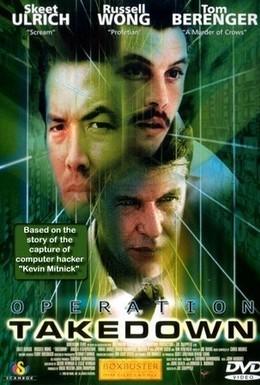 Постер фильма Взлом (2000)