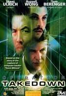 Взлом (2000)