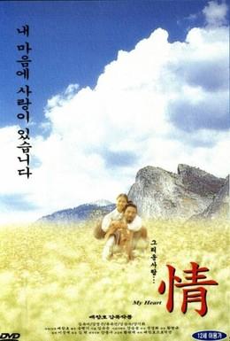 Постер фильма Моё сердце (1999)