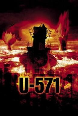 Постер фильма Ю-571 (2000)