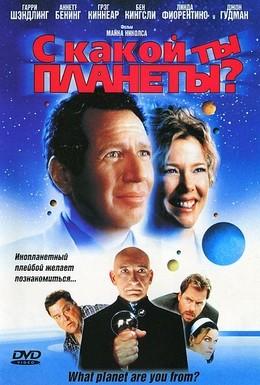 Постер фильма С какой ты планеты? (2000)